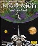SSSimプロジェクトにて「太陽系大紀行」(講談社)を発売
