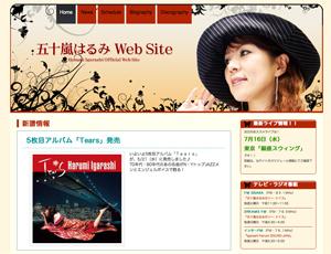 五十嵐はるみ Web Site