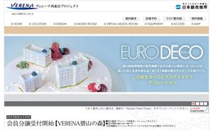 日本綜合地所 ヴェレーナ西東京プロジェクト