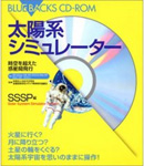 SSSimプロジェクトにて「太陽系シミュレーター」(講談社)を発売。