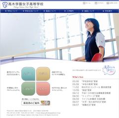 高木学園女子高等学校のホームページのリニューアル