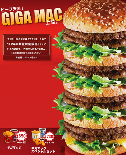 GIGA MAC