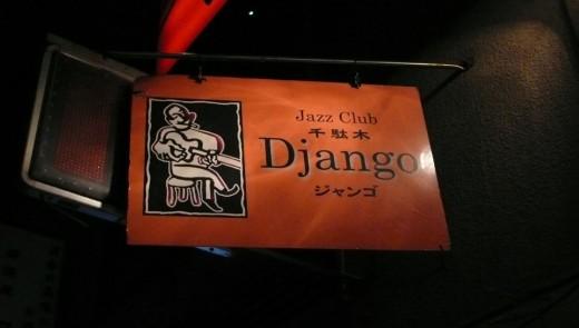 ジャズクラブ ジャンゴ