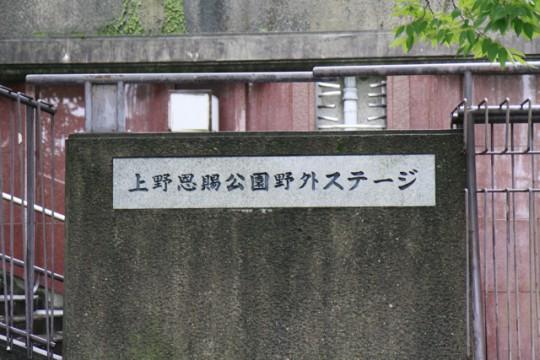 2009年6月6日上野水上音楽堂