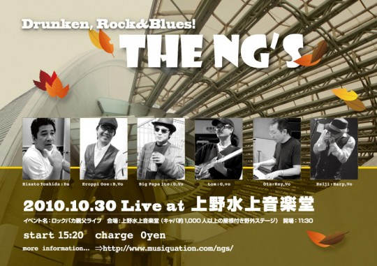 20101030_ngs_live