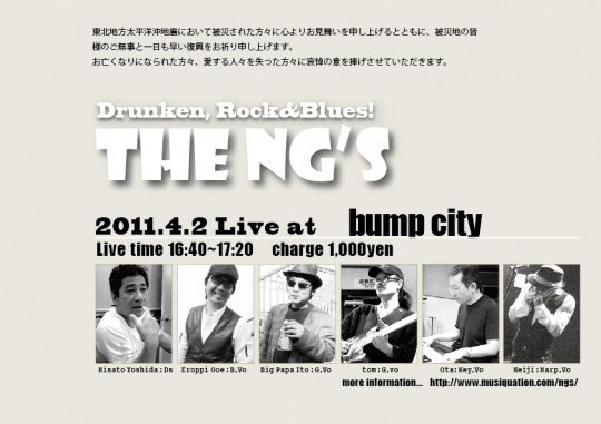 THE NG's Live at Bump City 2011年4月2日